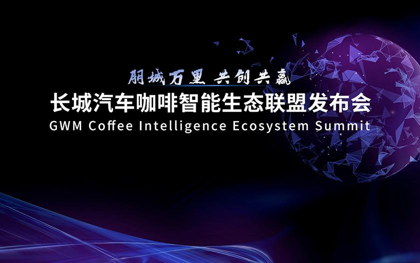 <font color='red'>长城</font>汽车咖啡智能生态联盟发布会