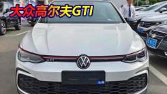 大众全新高尔夫GTI售价曝光 售23.38万 白色加2千