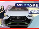 MG ZS改装版曝光!运动感不输MG6 预计8万就能买