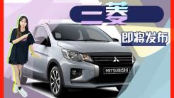 三菱新车即将发布!跨界风格设计造型酷似劲炫ASX