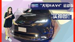 """丰田新""""大号RAV4""""运动版!11月国内投产搭2.5L"""