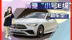 """奔驰将推""""小号E级""""新车型!尺寸超C级入门搭1.5T"""