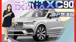 再去中国化!沃尔沃新XC90明年美国投产 停产燃油版